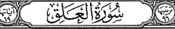 sura al alaq